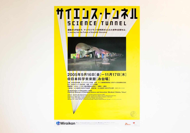 サイエンス・トンネル|日本科学未来館_2