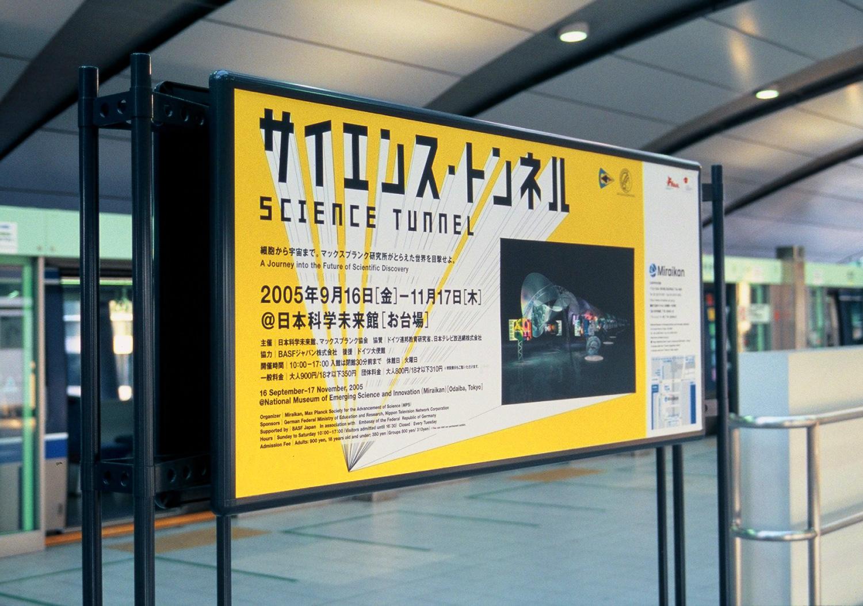 サイエンス・トンネル|日本科学未来館_7