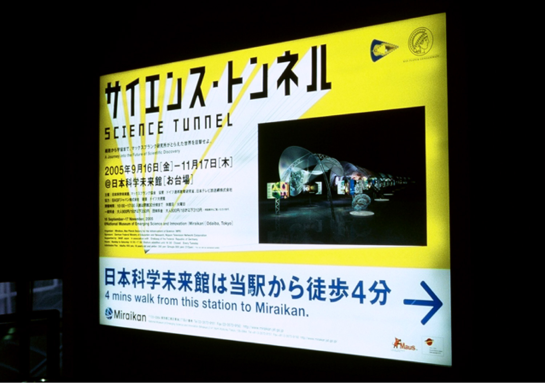 サイエンス・トンネル|日本科学未来館_8
