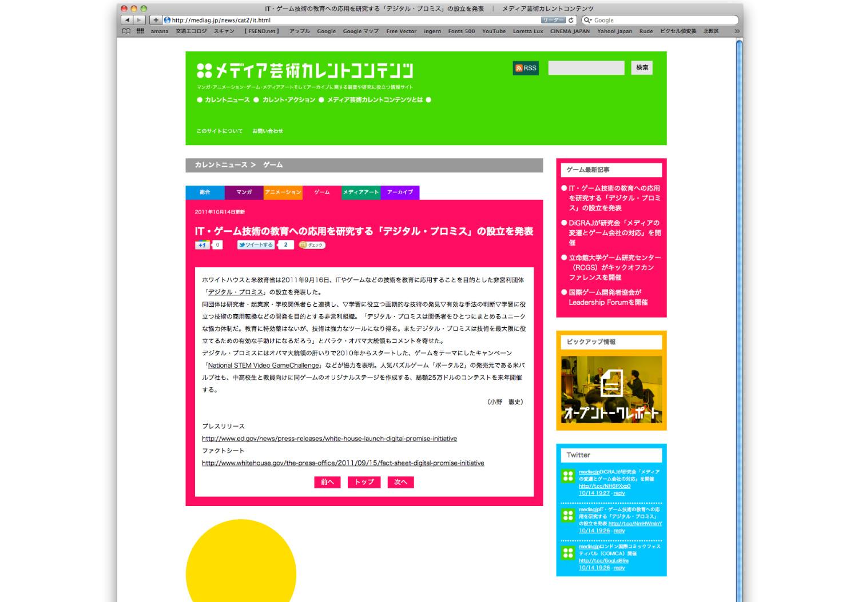 メディア芸術 NEWS LETTER_2