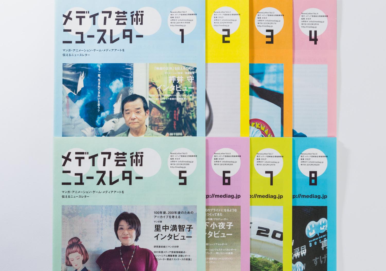 メディア芸術 NEWS LETTER_5