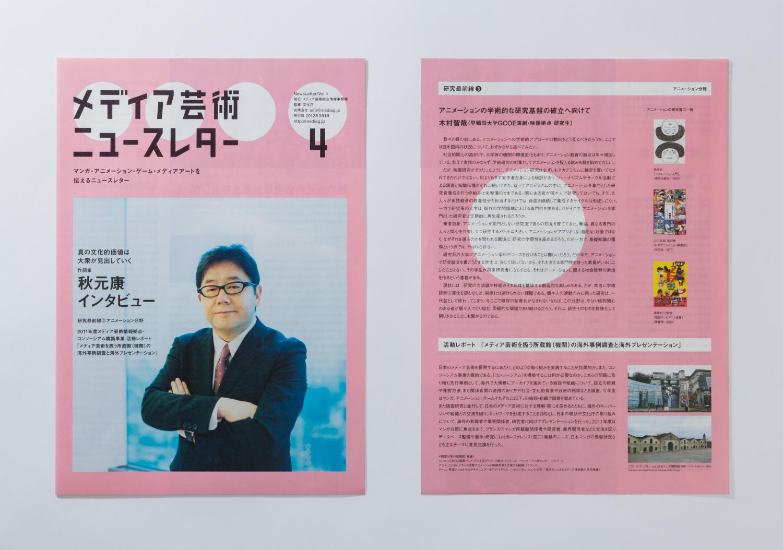 メディア芸術 NEWS LETTER_8