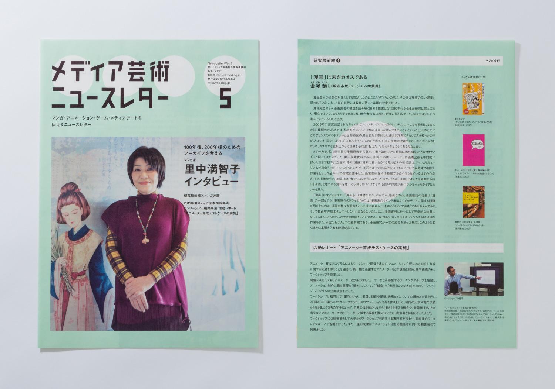 メディア芸術 NEWS LETTER_9