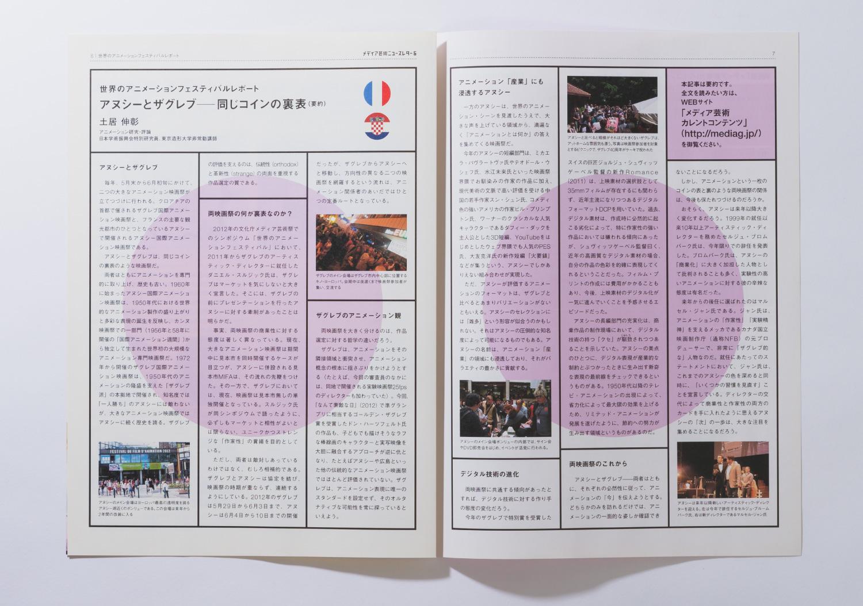 メディア芸術 NEWS LETTER_12