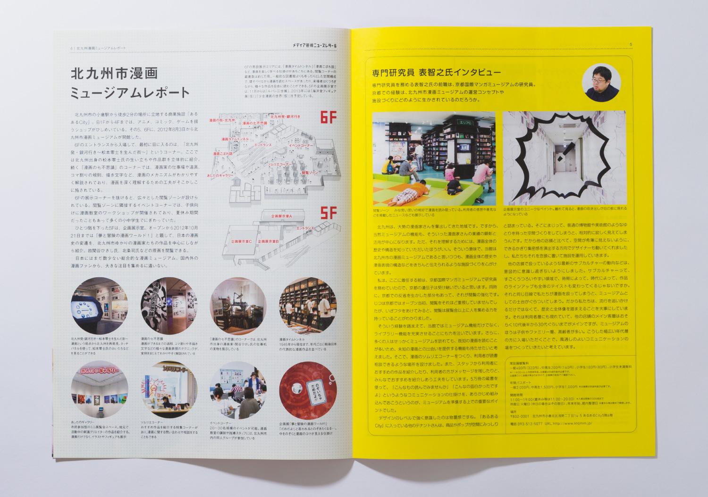 メディア芸術 NEWS LETTER_13