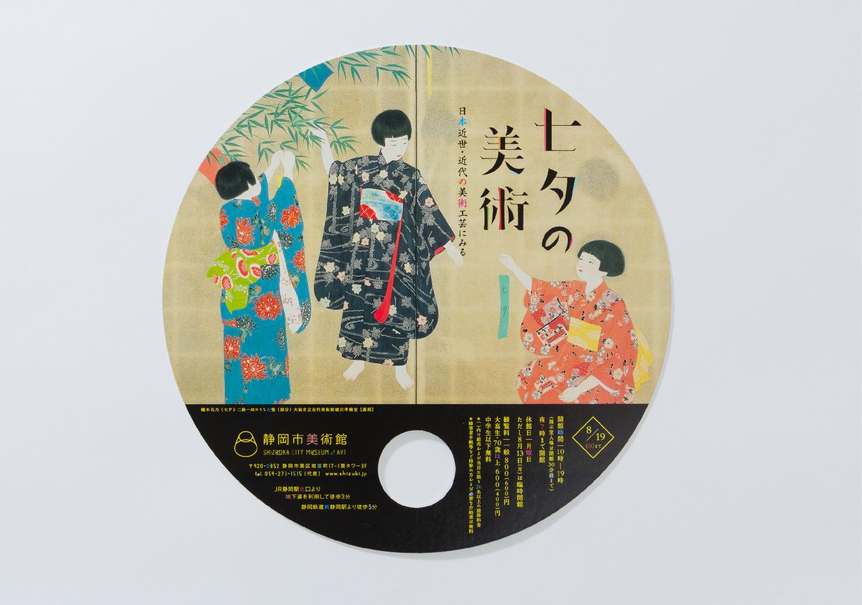 七夕の美術 静岡市美術館_8
