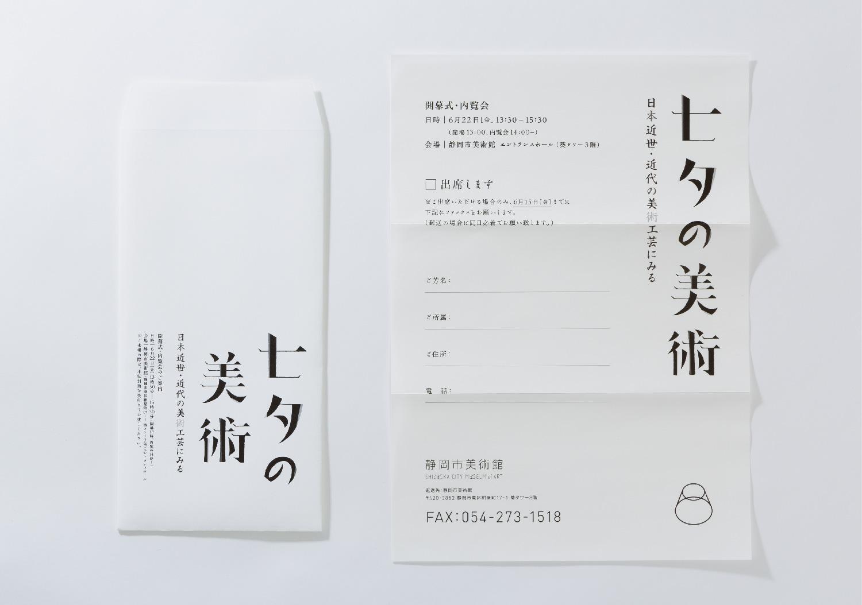 七夕の美術 静岡市美術館_9