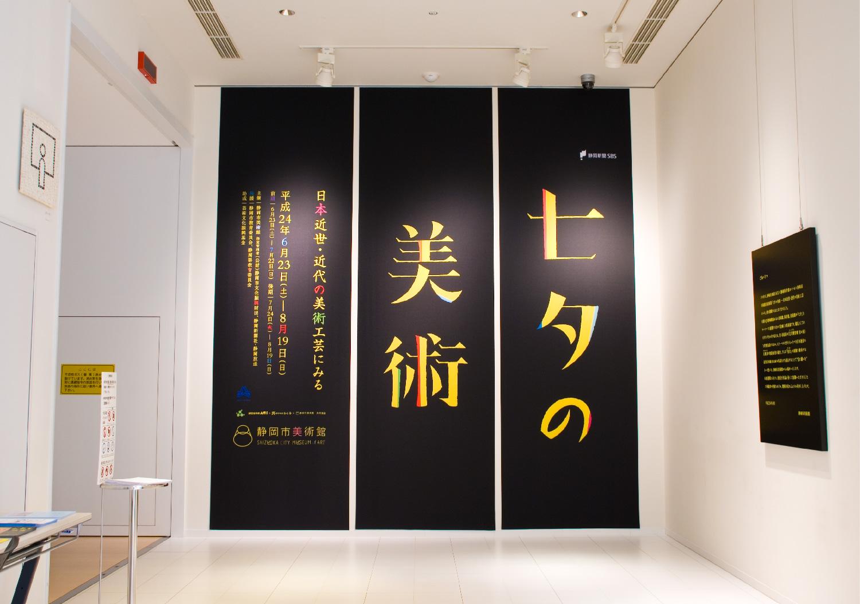 七夕の美術 静岡市美術館_11