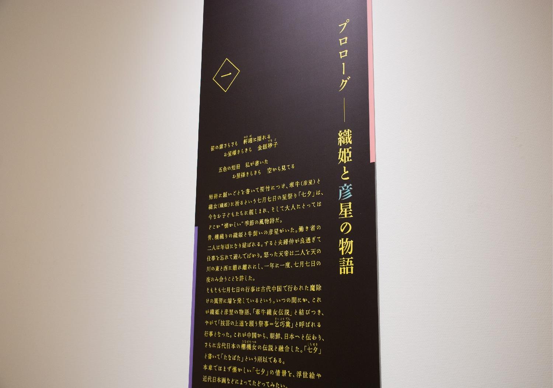 七夕の美術 静岡市美術館_17