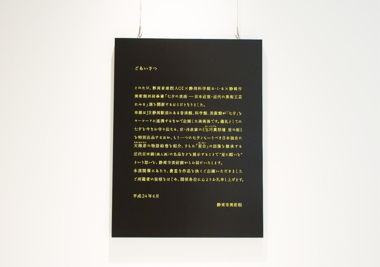 七夕の美術 静岡市美術館_19