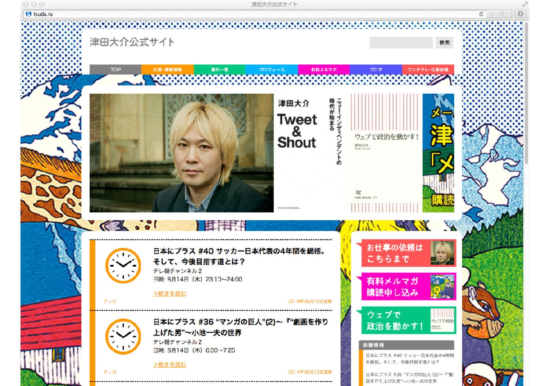 津田大介 公式サイト_1