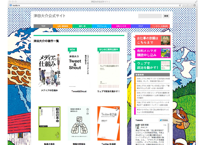 津田大介 公式サイト_3