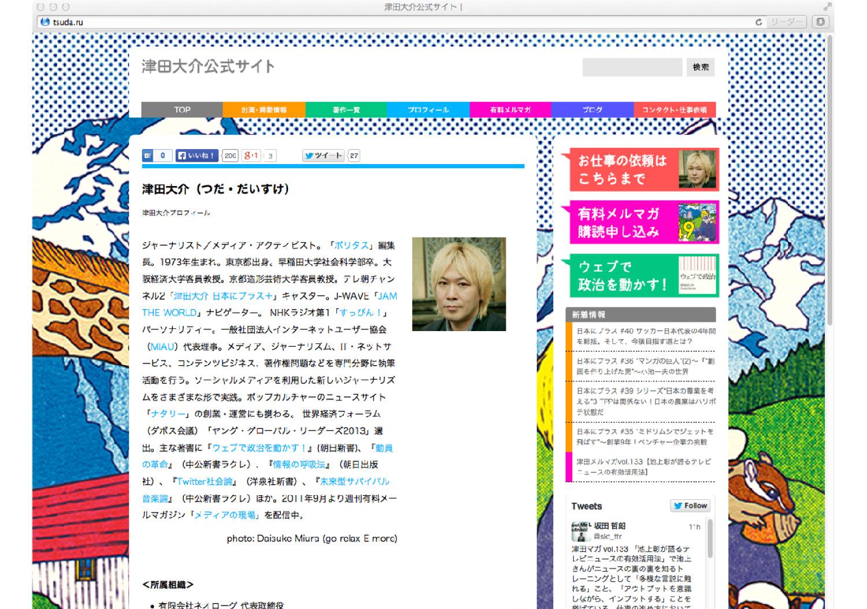 津田大介 公式サイト_4