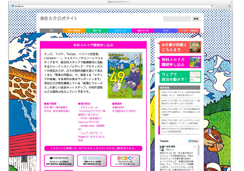 津田大介 公式サイト_5