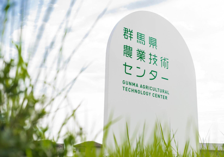群馬県農業技術センター_1