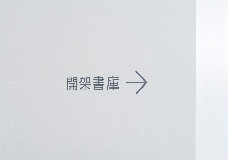 群馬県農業技術センター_12