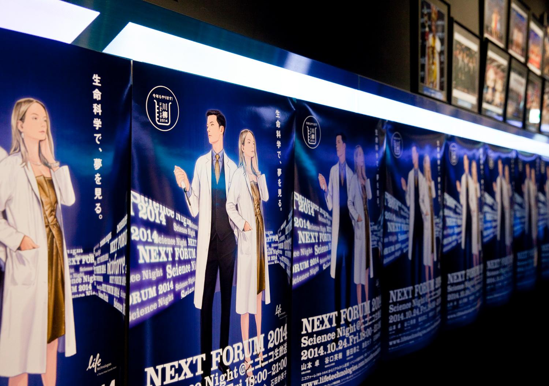NEXT FORUM 2014 ニコニコ生放送_12