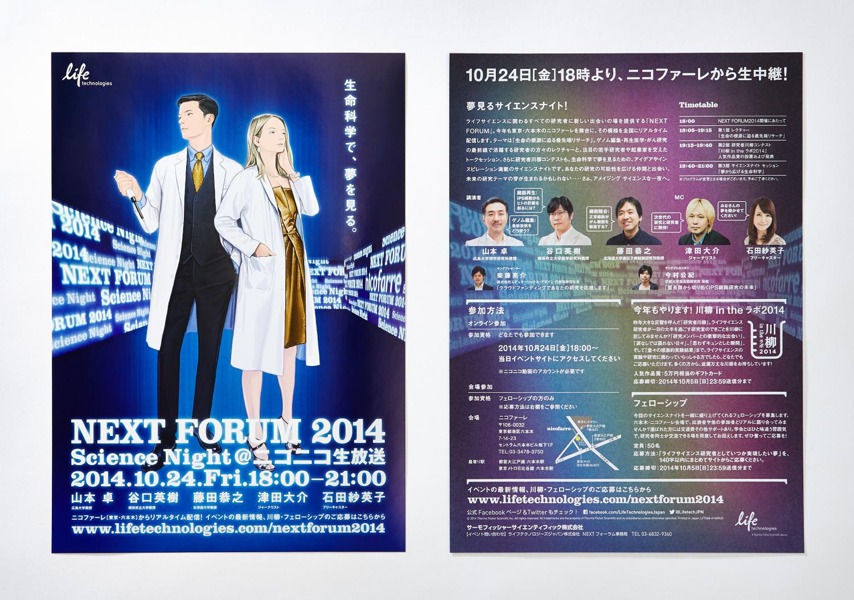 NEXT FORUM 2014 ニコニコ生放送_14