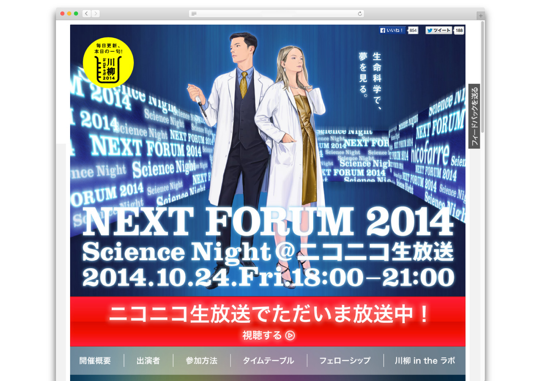 NEXT FORUM 2014 ニコニコ生放送_17