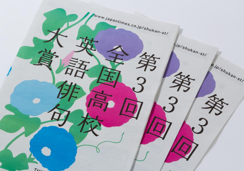 週刊ST 全国高校英語俳句大賞_1