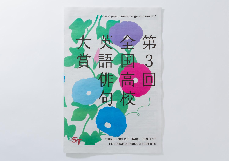 週刊ST 全国高校英語俳句大賞_2