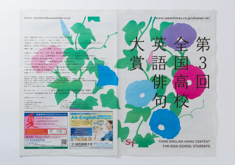 週刊ST 全国高校英語俳句大賞_3