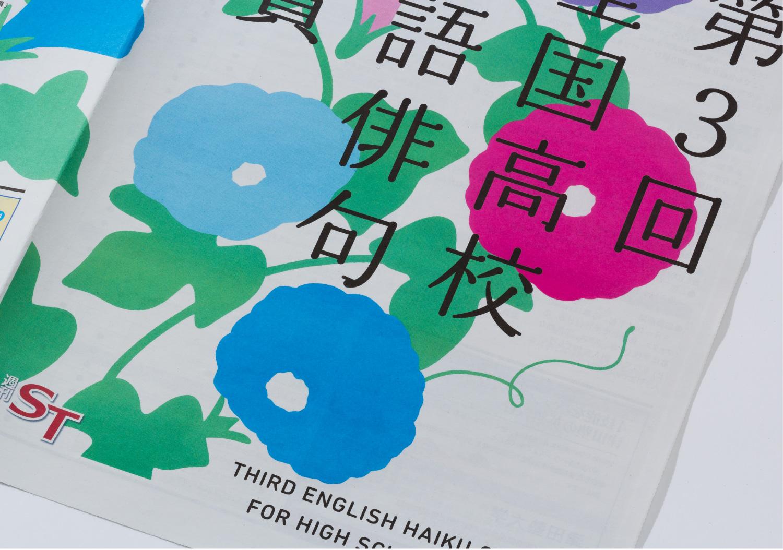 週刊ST 全国高校英語俳句大賞_4