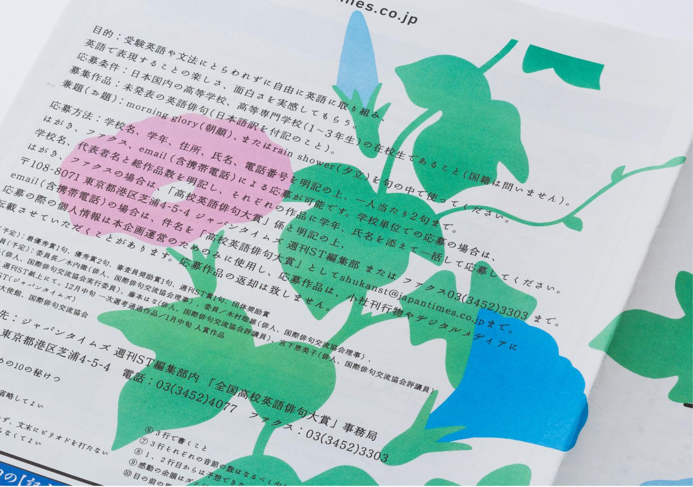 週刊ST 全国高校英語俳句大賞_5