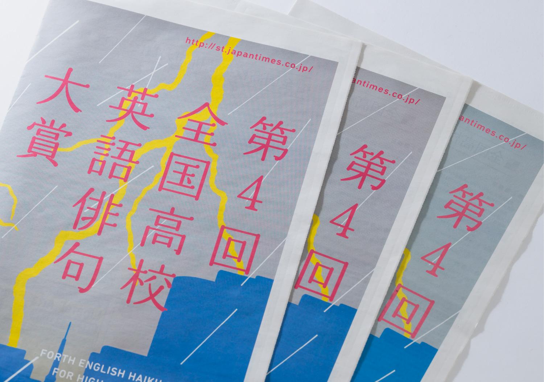 週刊ST 全国高校英語俳句大賞_6