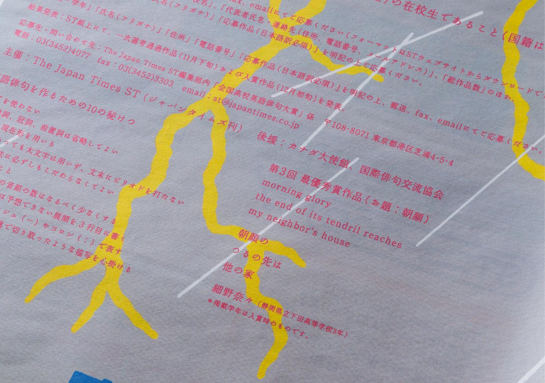 週刊ST 全国高校英語俳句大賞_8