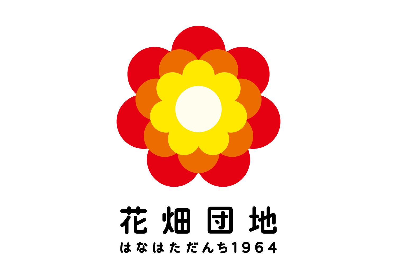 花畑団地_1