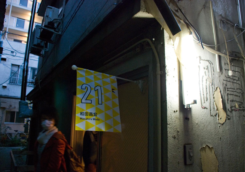 黄金町バザール2013_7
