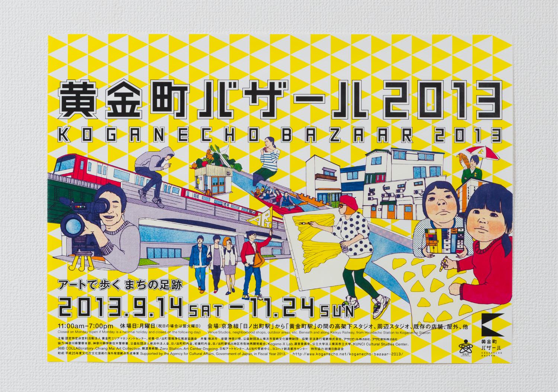 黄金町バザール2013_13