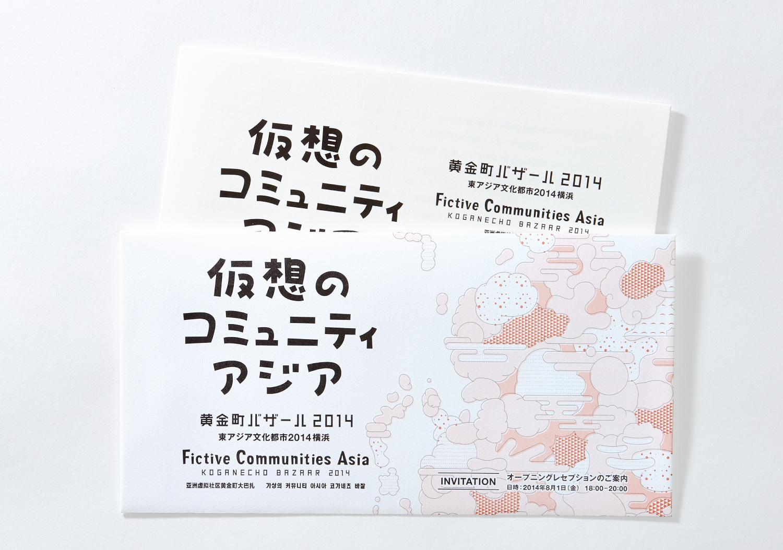 黄金町バザール2014_10