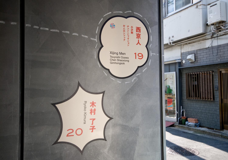 黄金町バザール2014_15