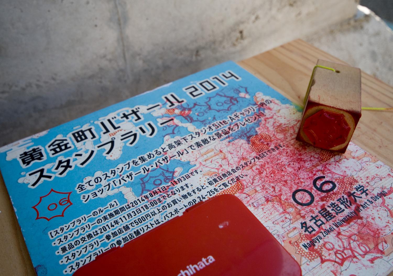 黄金町バザール2014_17