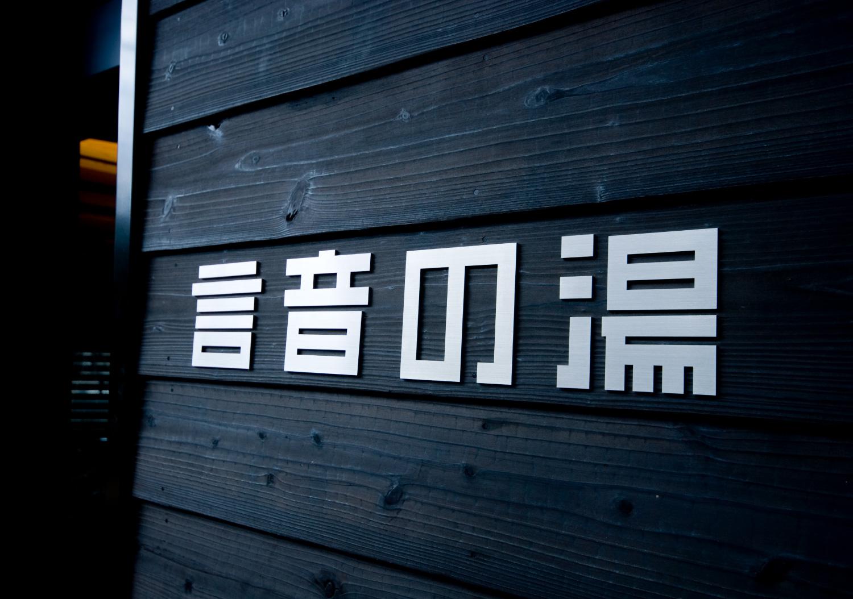 湯田温泉_6