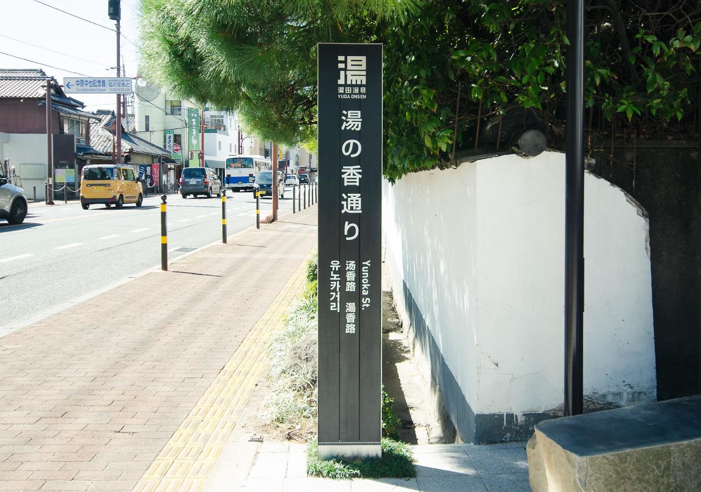 湯田温泉_14