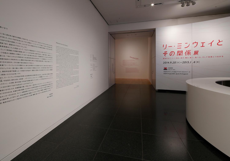 リー・ミンウェイとその関係展|森美術館_7