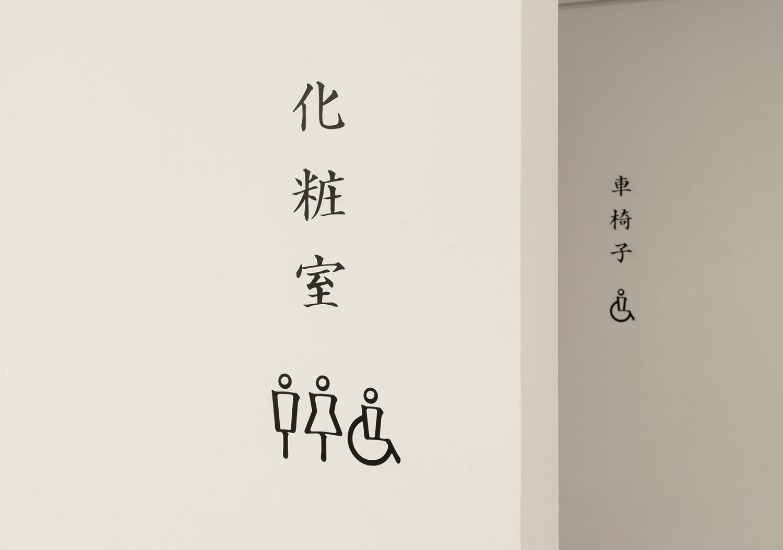 菊水酒造_10