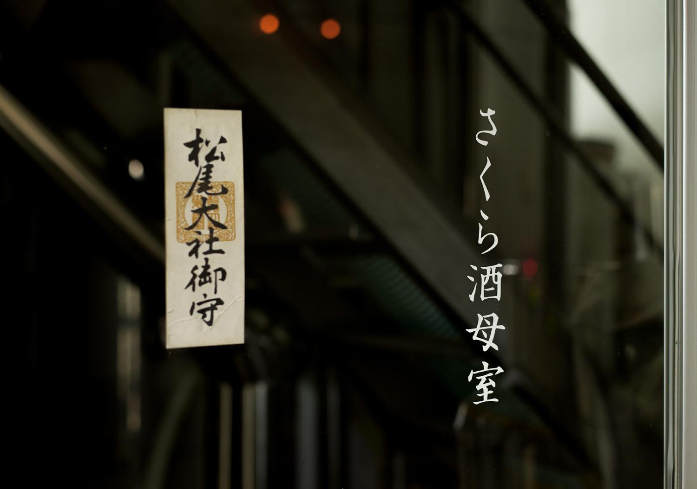 菊水酒造_14