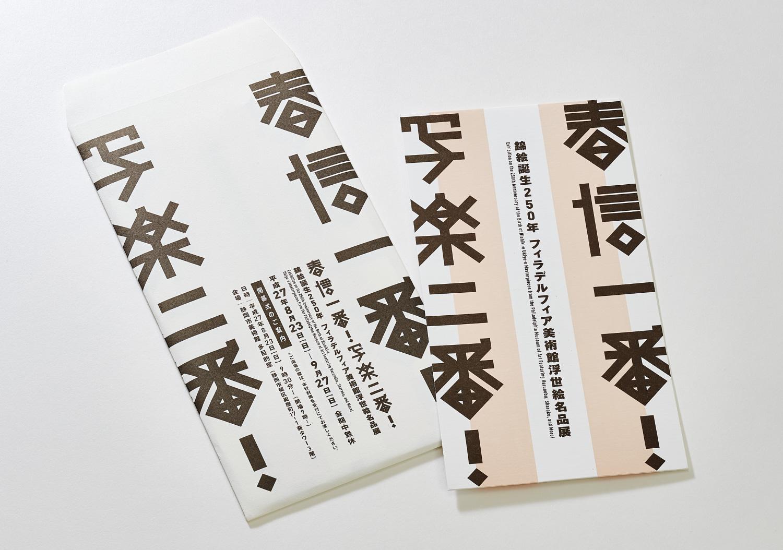 春信一番!写楽二番! 静岡市美術館_7