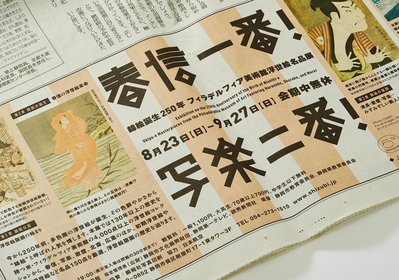 春信一番!写楽二番! 静岡市美術館_8