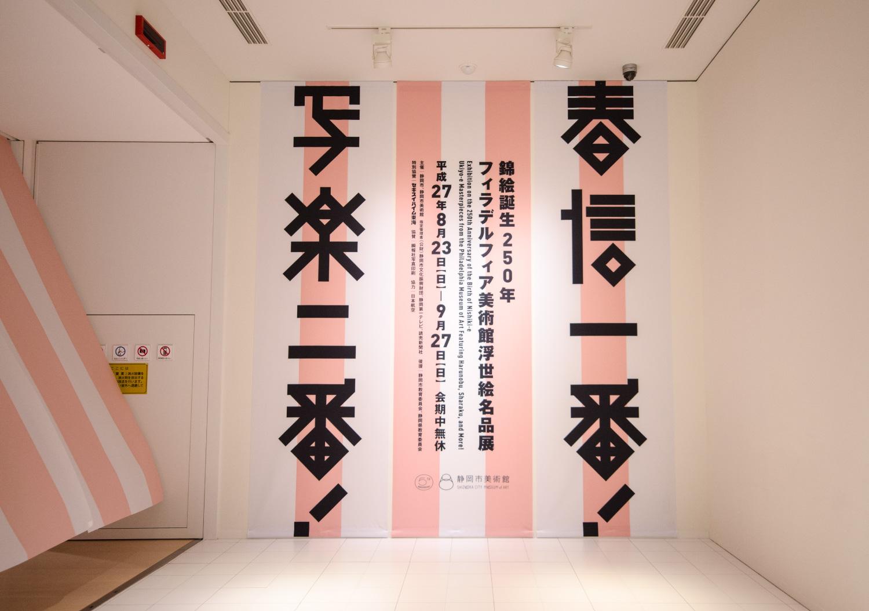 春信一番!写楽二番! 静岡市美術館_9