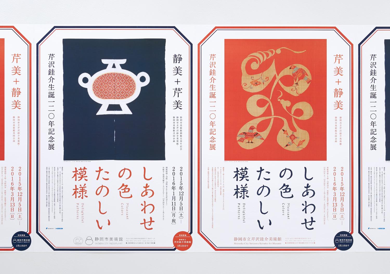 芹沢銈介展 静岡市美術館_1