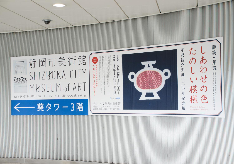 芹沢銈介展 静岡市美術館_10