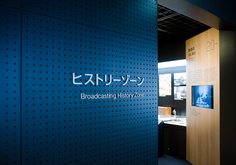 NHK放送博物館_5