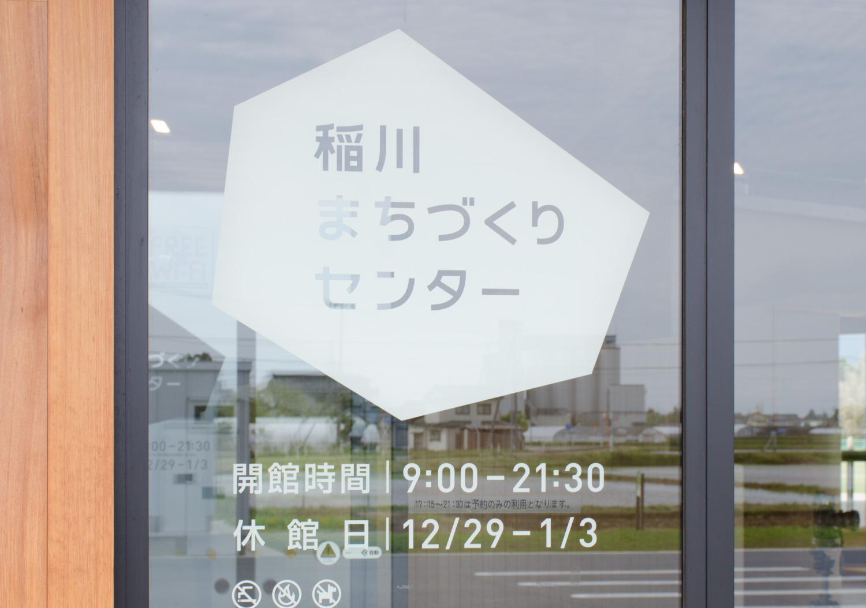 稲川まちづくりセンター_7