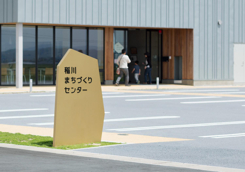 稲川まちづくりセンター_8