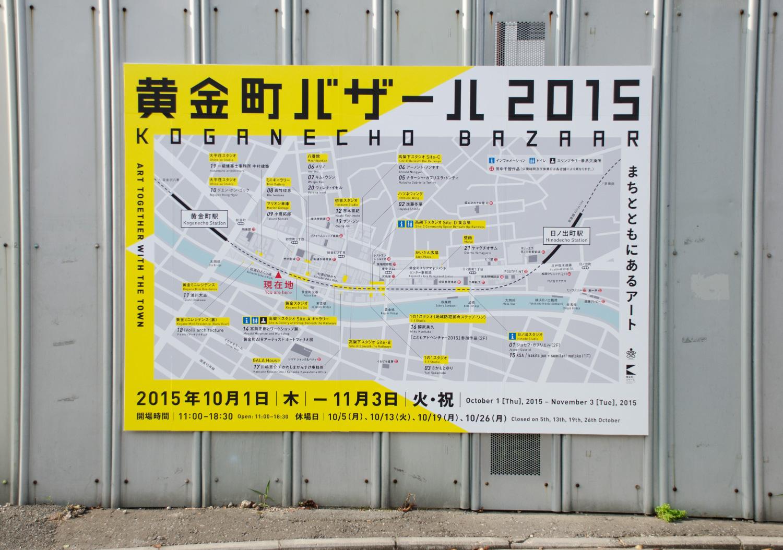 黄金町バザール2015_2